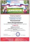 Награды учащихся МАМИ Живая Гармония Смирнов Владимир