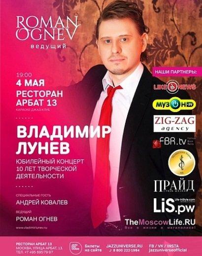 Сольный концерт педагога Лунева Владимира Живая Гармония