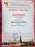 Награды учеников МАМИ Живая Гармония Мельников Юрв