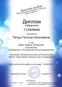 Награды учеников МАМИ Живая Гармония Петрук Полина