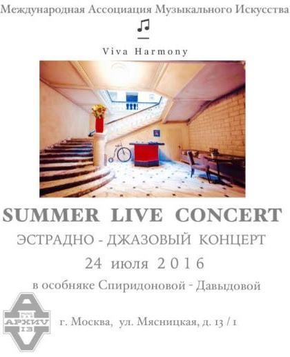 Летний концерт 2016 МАМИ Живая Гармония