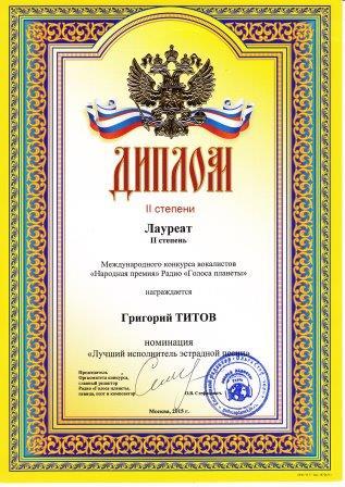 Награды учащихся международного конкурса вакалистов
