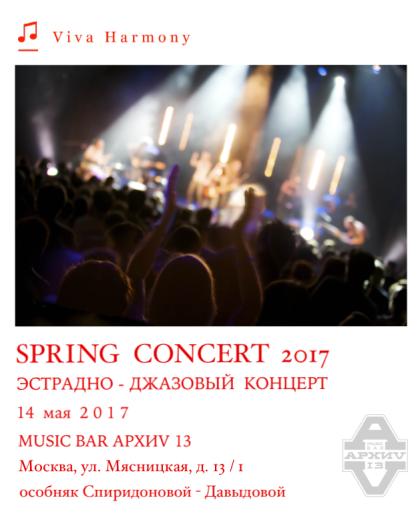 Весенний концерт 2017 МАМИ Живая Гармония